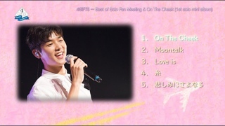 Kang Min Hyuk 3/13「4GIFTS ~ Best of Solo Fan Meeting & On The Cheek (1st solo mini album)」highlight