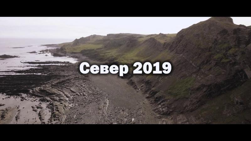 Путешествие на Север 2019 | Карелия | Кольский полуостров