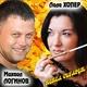 Лала Хопер и Михаил Логинов - Cigarette Ashes