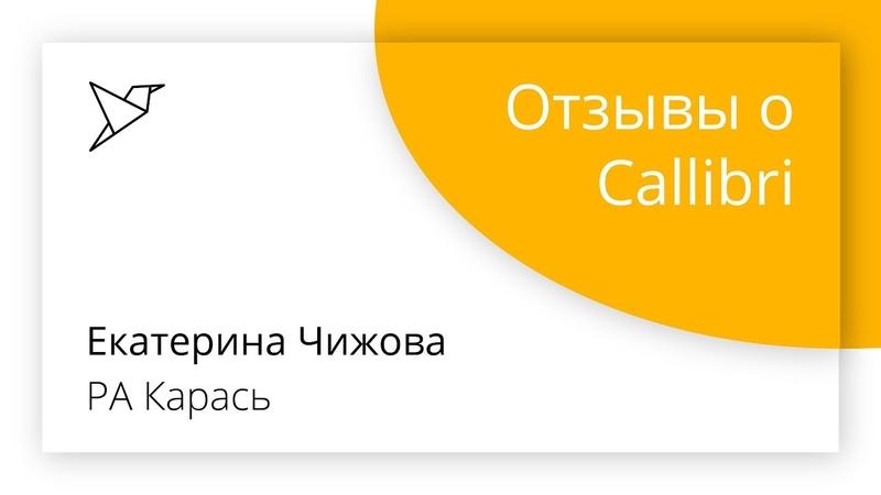 Отзыв о Callibri Екатерина Чижова