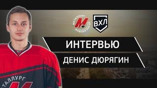 Денис Дюрягин: «Будем стараться на выезде продолжить победную серию»