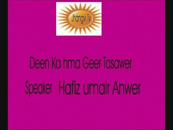 Deen Ka Hma Geer Tasawer by Hafiz Umair Anwer