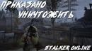 Stalker Online: Приказано уничтожить