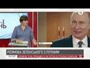 Зеленський терміново зателефонував Путіну подробиці розмови Юлія Тищенко ІнфоДень 07 08 19