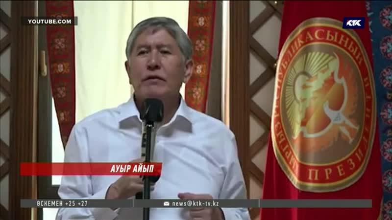 Алмазбек Атамбаев мемлекеттік төңкеріс жасамақ болды деп айыпталды