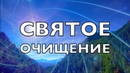 Святое Очищение Осознание Миров сакральных Возрождение Возвращение домой