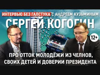 Про юбилей КАМАЗа, работу на выборах и свою семью / Сергей Когогин - Интервью без галстука