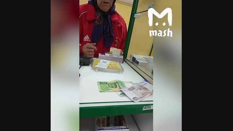Кассир и бабушка в аптеке пытаются вместе посчитать сдачу