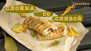 Слойка со сливами и сливочным сыром - рецепт пошаговый от menu5min