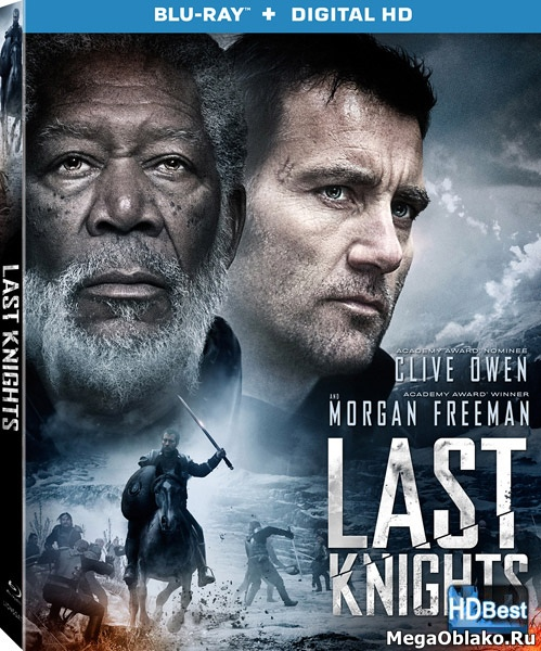Последние рыцари / Last Knights (2015/Blu-ray/BDRip/HDRip)