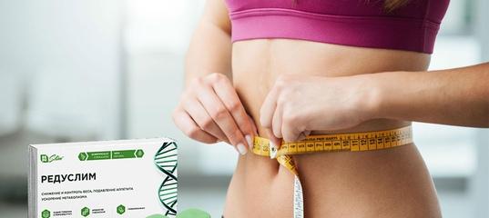 отзывы о редуслиме для похудения цска
