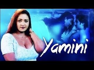 Yaamini | New Tamil Hot Glamour Full Movie | Shakeela