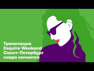 Включайся в esquire weekend в санкт-петербурге!