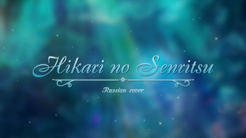 【HaruWei, KICHI Utsune, Kaido Ren】- Hikari no Senritsu (RUS cover) Sora no Woto OP