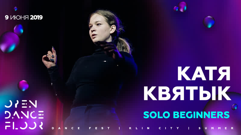 Катя Квятык | SOLO BEGINNERS | OPEN DANCE FLOOR 9