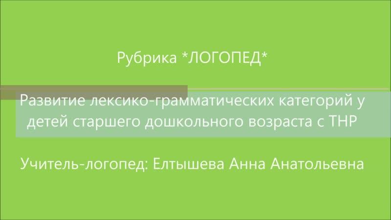 Рекомендации учителя-логопеда Елтышевой Анны Анатольевны