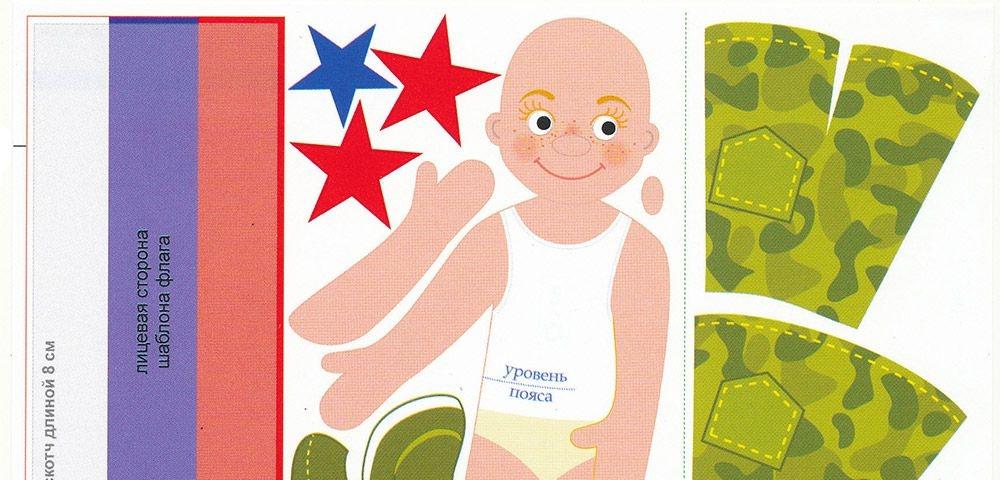 Шаблоны для открытки для 23 февраля с детьми 3-4 лет, картинки для