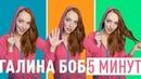 Премьера Галина Боб 5 минут OST ДеФФчонки ТНТ 0