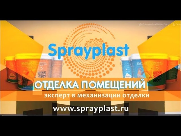 Sprayplast - отделка помещений рекламный ролик