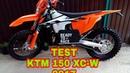 Тест и настройка KTM 150 XC-W 2017