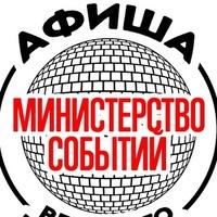 Логотип Министерство Событий