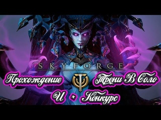 Skyforge: Прохождение тренировачного Аватар Акониты в соло! + Конкурс !
