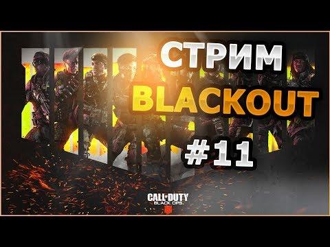 🔴Стрим 11 Black ops 4 АРькатрас FHD 60 FPS Новая Рокация
