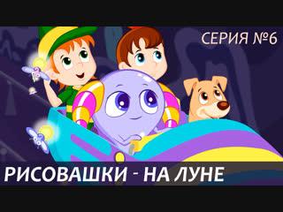 Рисовашки - На Луне (Премьера 6-й Серии). Мультик с Детскими Песнями