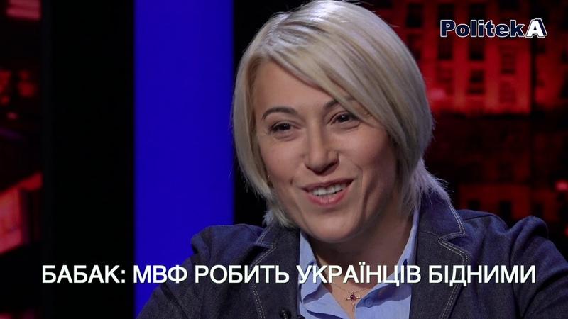 МВФ робить українців бідними. Альона Бабак, Самопоміч Politeka Online
