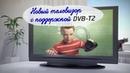В Россию пришло цифровое телевидение 30 сек 1080pvideoaudio
