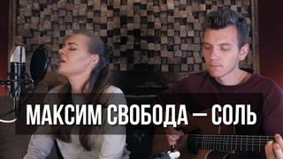 """Максим Свобода – """"Соль"""" (кавер от """"Олли Вудс"""") / Lauten Audio LA220"""
