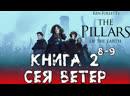 Ken Follett's The Pillars of the Earth ★ Сея Ветер ★ Прохождение. Книга 2: Главы 8-9