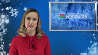 Показывает Суворов 1 декабря 2018