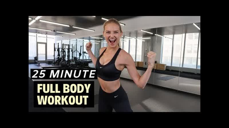 25 минут полной тренировки тела - фитнес-серия с Роми Страйд