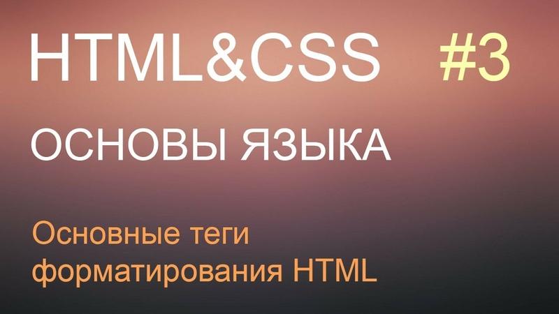 HTML с нуля урок 3 основные теги форматирования HTML