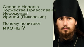 О почитании икон православными Сретенский монастырь