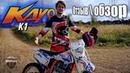 Обзор на мотоцикл Kayo K1 | ЧТО?? КИТАЙСКИЙ KTM? Самый надежный китаец!