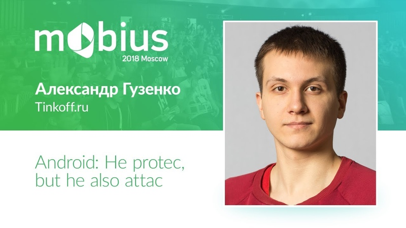 Александр Гузенко — Android He protec, but he also attac