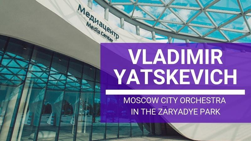 Concert in the ZARYADYE PARK.Conductor - Vladimir Yatskevich.