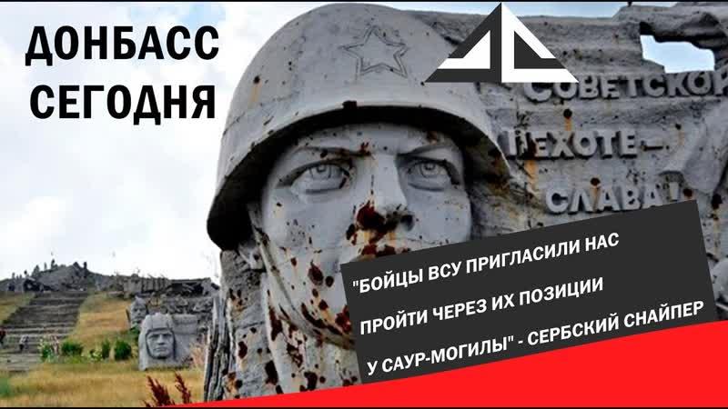 Бойцы ВСУ пригласили нас пройти через их позиции у Саур-Могилы - сербский снайпер