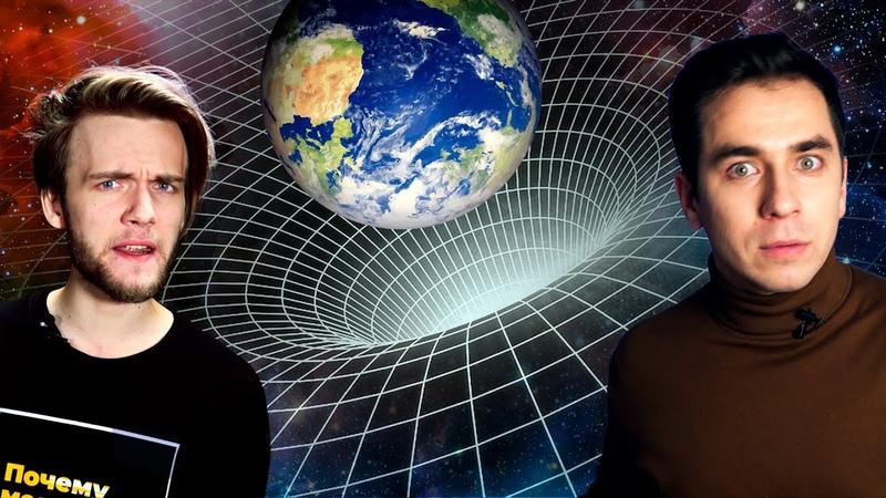 Почему гравитация ЗАМЕДЛЯЕТ ВРЕМЯ? (feat. Артур Шарифов)