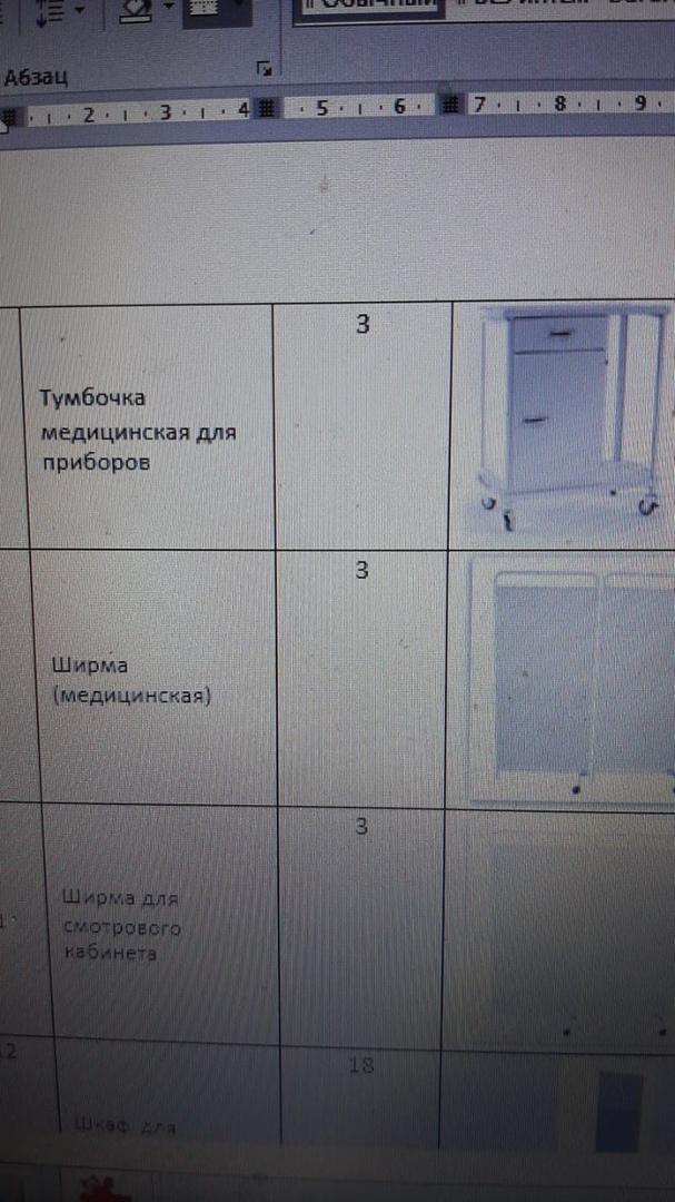 Требуется помощь в сборке медицинского оборудования? На объекте нужны только Славяне? Звоните! Поможем! Работаем… FVTM slf0fg