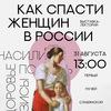 Как Спасти Женщин в России — выставка-лекторий