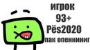 ИГРОК 93 В ПЕРВОМ ПАК ОПЕНИНГЕ!
