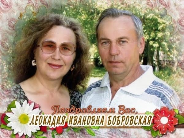 С 65 летием Вас Леокадия Ивановна Бобровская