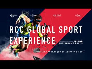 Rcc global sport experience | спортивный форум