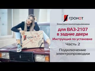 Установка заднего электростеклоподъемника ГРАНАТ на ВАЗ-2107. Часть 2