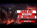 Реворк Пантеона Гайд без Мусора на Пантеона Патч 9 16 League of Legends Гайд