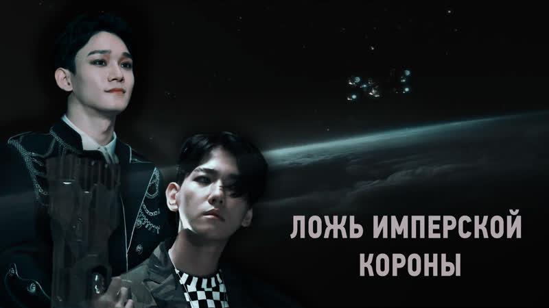 Ложь имперской короны; chenbaek | baekchen, kaihun; Sci-Fi fic. (full ver.)