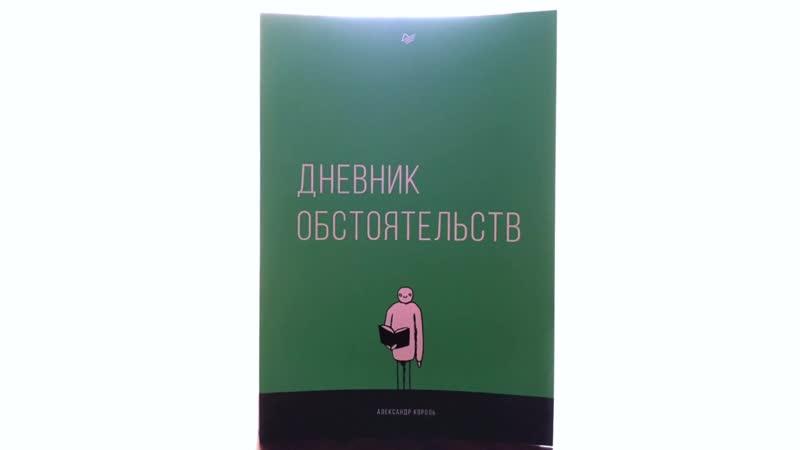 ACMP_Дневник_Обстоятельств